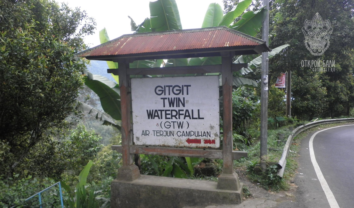 Водопад Гит Гит на Бали